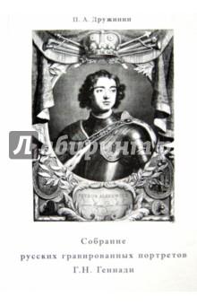 Собрание русских гравированных портретов в коллекции Г. Н. Геннади (описание)