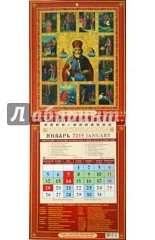 Календарь настенный 2015. Святой Николай Чудотворец (21501)