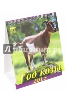 Календарь настольный 2015. Год козы (10501)
