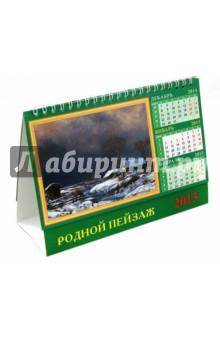"""Календарь настольный на 2015 год """"Родной пейзаж"""" (19507)"""