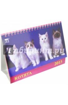 Календарь настольный 2015. Котята (19509)