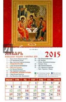 """Календарь магнитный на 2015 год """"Святая Троица"""" (20501)"""