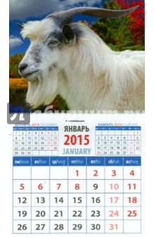 """Календарь магнитный на 2015 год """"Год козы. Белый козел"""" (20531)"""