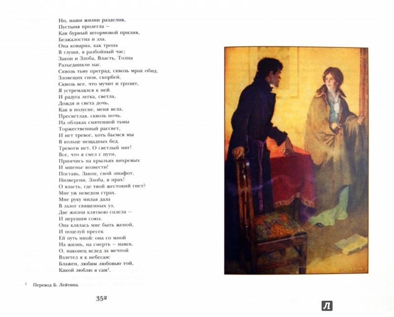 Иллюстрация 1 из 7 для Джейн Эйр - Шарлотта Бронте   Лабиринт - книги. Источник: Лабиринт