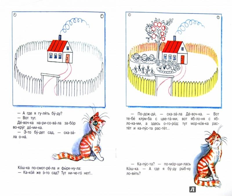 Иллюстрация 1 из 36 для Капризная кошка - Владимир Сутеев | Лабиринт - книги. Источник: Лабиринт