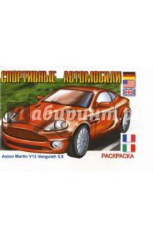 Спортивные автомобили: Раскраска