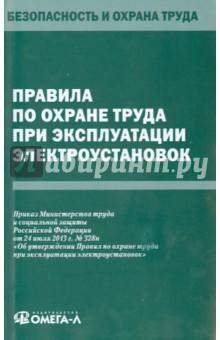 инструкция по охране труда при обслуживании электроустановок - фото 9