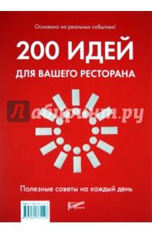 200 ���� ��� ������ ���������. �������� ������ �� ������ ����
