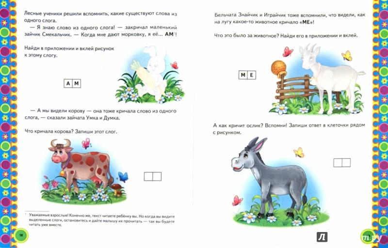 Иллюстрация 1 из 18 для От буквы к слогу - Наталия Курганова | Лабиринт - книги. Источник: Лабиринт