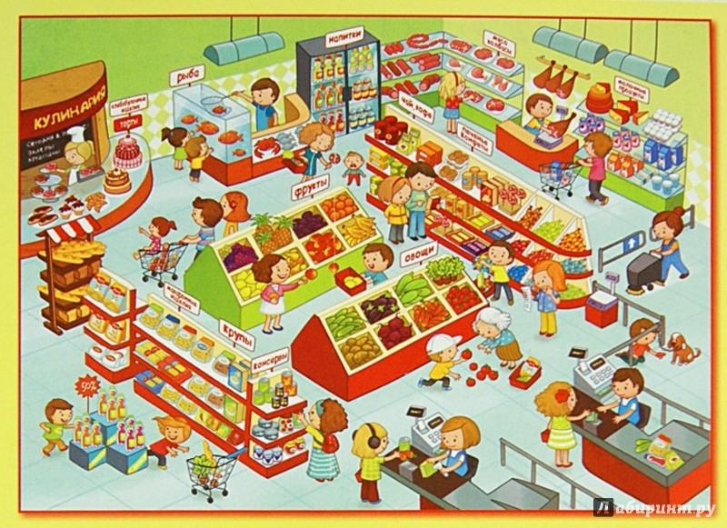 Иллюстрация 1 из 13 для В магазине продуктов - Ольга Александрова | Лабиринт - книги. Источник: Лабиринт