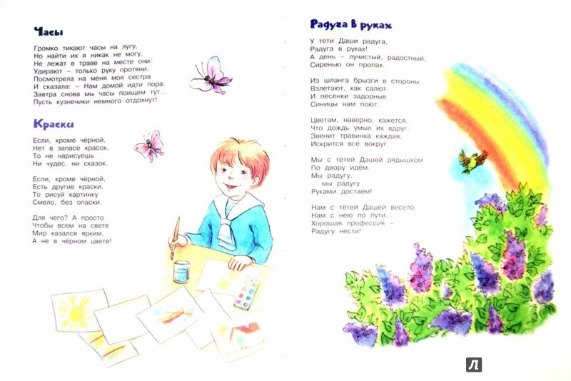 Иллюстрация 1 из 41 для Большая книга сказок, стихов и песенок - Михаил Пляцковский   Лабиринт - книги. Источник: Лабиринт