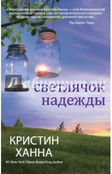Светлячок надежды, Ханна Кристин