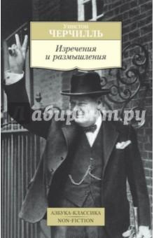 Уинстон Черчилль Изречения И Размышления