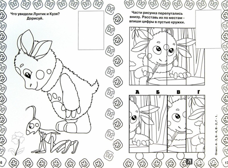 Иллюстрация 1 из 5 для Лунтик и его друзья. Раскрась, наклей и отгадай (№1402)   Лабиринт - книги. Источник: Лабиринт