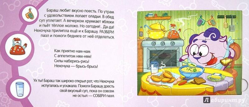 Иллюстрация 1 из 17 для Смешарики. Потешки для нехочух. Книжка-мозаика - И. Шевчук | Лабиринт - игрушки. Источник: Лабиринт