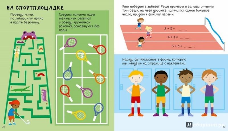 Иллюстрация 1 из 37 для Весёлые занятия для творческих мальчишек - Маклейн, Боуман | Лабиринт - книги. Источник: Лабиринт