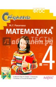 Учебник по немецкому языку 4 класс бим рыжова читать