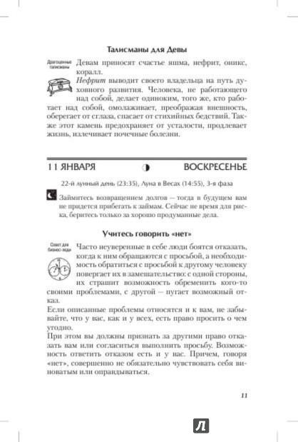 Иллюстрация 1 из 17 для Советы для женщин на каждый день. Лунный календарь на 2015 год - Семенова, Шувалова   Лабиринт - книги. Источник: Лабиринт
