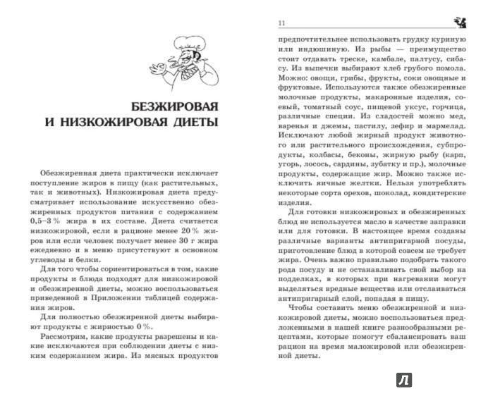 Иллюстрация 1 из 4 для 249 рецептов без жира - А. Синельникова | Лабиринт - книги. Источник: Лабиринт