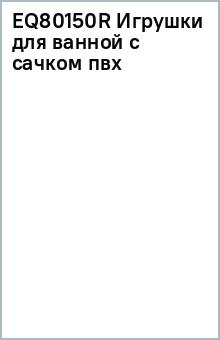 EQ80150R Игрушки для ванной c сачком пвх