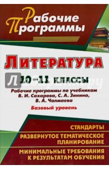 Литература. 10-11 классы. Рабочие программы по учебникам В.И.Сахарова, С.А.Зинина, В.А.Чалмаева