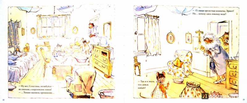 Иллюстрация 1 из 15 для Комната Жозефины. Пикник - Габриэль Венсан   Лабиринт - книги. Источник: Лабиринт