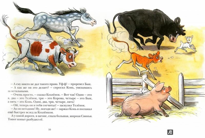 Иллюстрация 1 из 69 для Про Козлёнка, который умел считать до десяти - Альф Прейсн   Лабиринт - книги. Источник: Лабиринт
