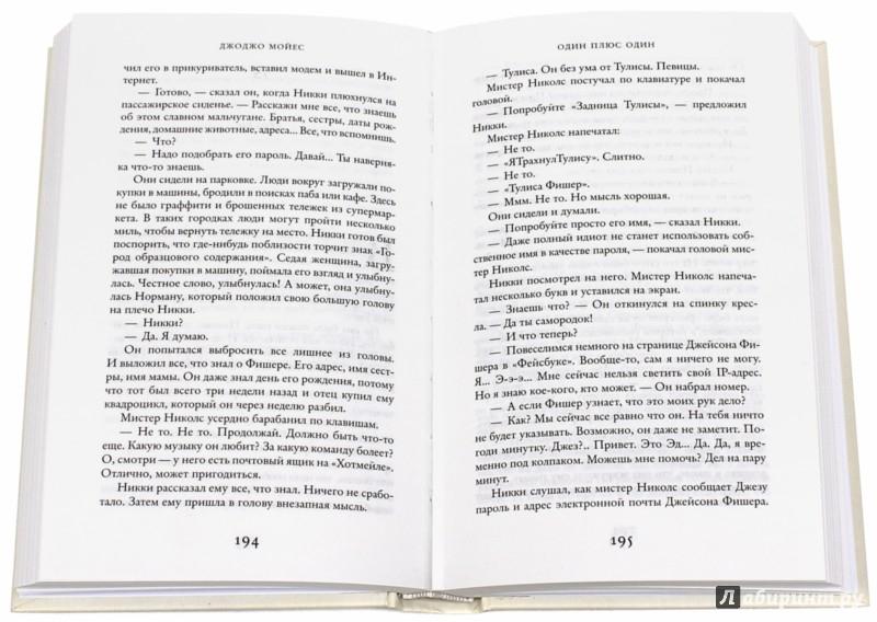 Иллюстрация 1 из 57 для Один плюс один - Джоджо Мойес | Лабиринт - книги. Источник: Лабиринт