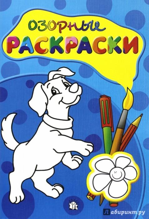 Иллюстрация 1 из 39 для Озорные раскраски (голубая) | Лабиринт - книги. Источник: Лабиринт