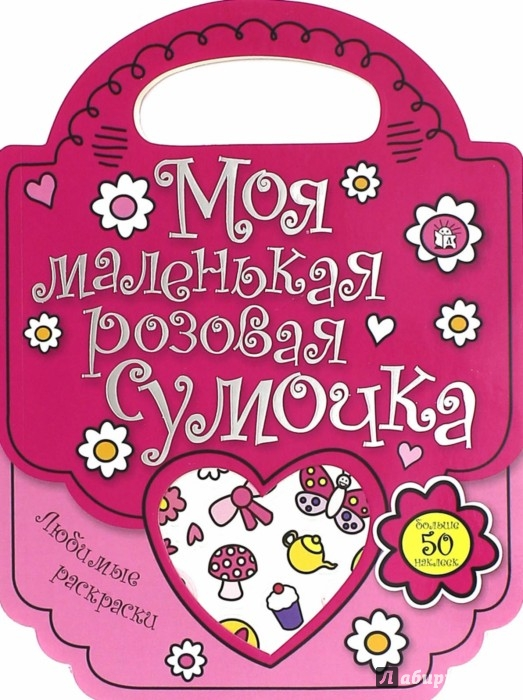 Иллюстрация 1 из 24 для Любимые раскраски. Моя маленькая розовая сумочка   Лабиринт - книги. Источник: Лабиринт