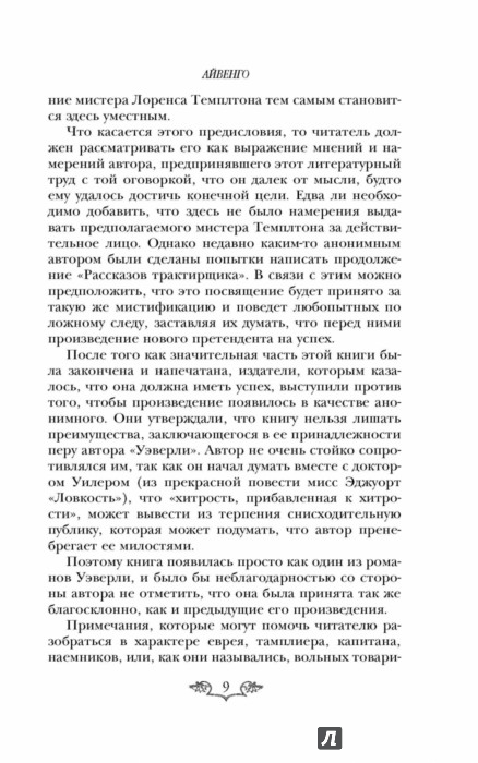 перевод книги робин гуд с английского на русский