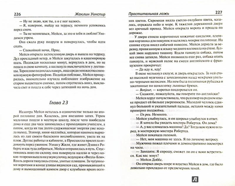 Иллюстрация 1 из 16 для Простительная ложь. Вестник истины - Жаклин Уинспир | Лабиринт - книги. Источник: Лабиринт