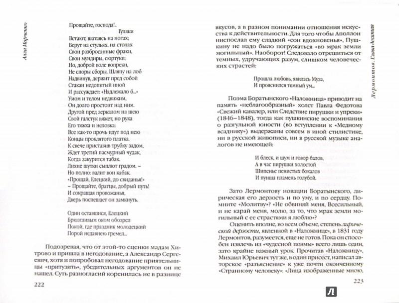 Иллюстрация 1 из 5 для Лермонтов. Под гибельной звездой - Алла Марченко | Лабиринт - книги. Источник: Лабиринт