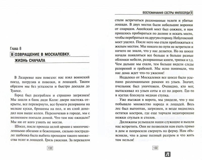 Иллюстрация 1 из 31 для Воспоминания сестры милосердия - Татьяна Варнек   Лабиринт - книги. Источник: Лабиринт
