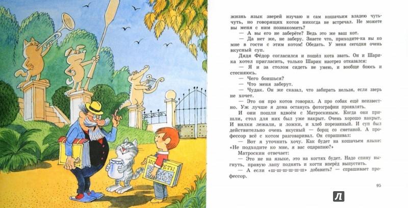 Иллюстрация 1 из 31 для Дядя Фёдор, пёс и кот - Эдуард Успенский   Лабиринт - книги. Источник: Лабиринт