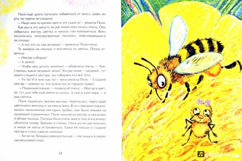 Иллюстрация 1 из 46 для Хочу как ты! - Юлия Иванова | Лабиринт - книги. Источник: Лабиринт