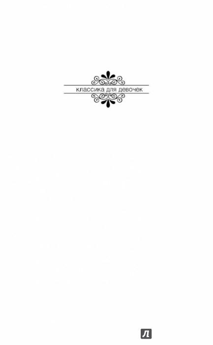 Иллюстрация 1 из 26 для Таинственный сад - Фрэнсис Бёрнетт   Лабиринт - книги. Источник: Лабиринт