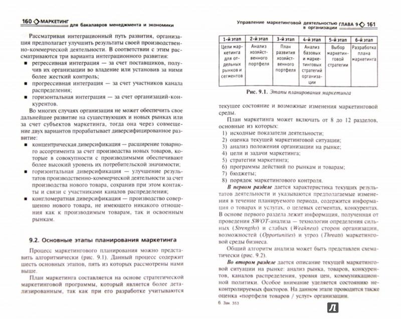 Иллюстрация 1 из 12 для Маркетинг для бакалавров менеджмента и экономики. Учебное пособие - Шемятихина, Лагутина | Лабиринт - книги. Источник: Лабиринт