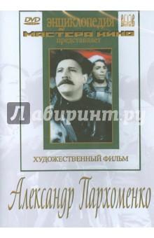 Александр Пархоменко (DVD)