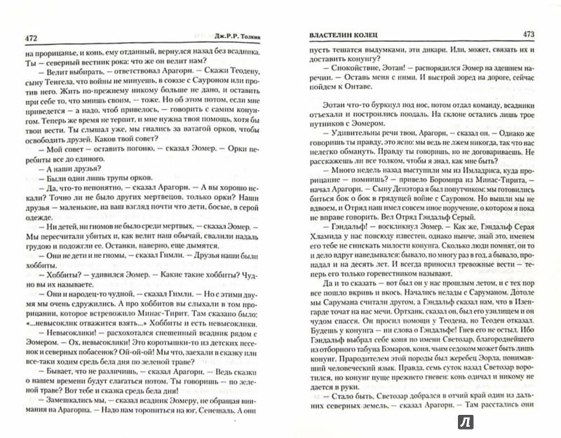 Иллюстрация 1 из 14 для Властелин Колец. Хранители. Две твердыни. Возвращение государя - Толкин Джон Рональд Руэл | Лабиринт - книги. Источник: Лабиринт