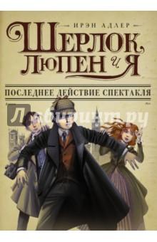 Шерлок, Люпен и я. Последнее действие спектакля