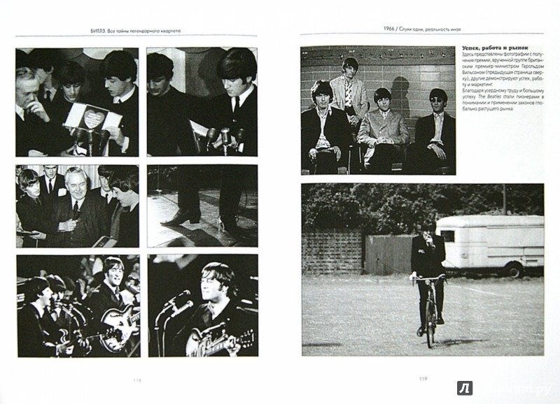 Иллюстрация 1 из 5 для The Beatles. Все тайны легендарного квартета | Лабиринт - книги. Источник: Лабиринт