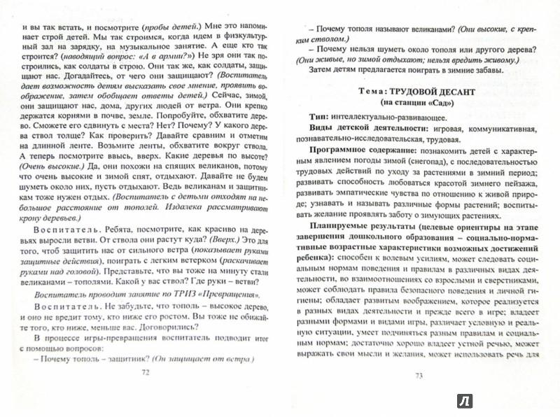 Иллюстрация 1 из 14 для Познавательно-исследовательские занятия с детьми 5-7 лет на экологической тропе. ФГОС - Машкова, Суздалева, Егорова | Лабиринт - книги. Источник: Лабиринт