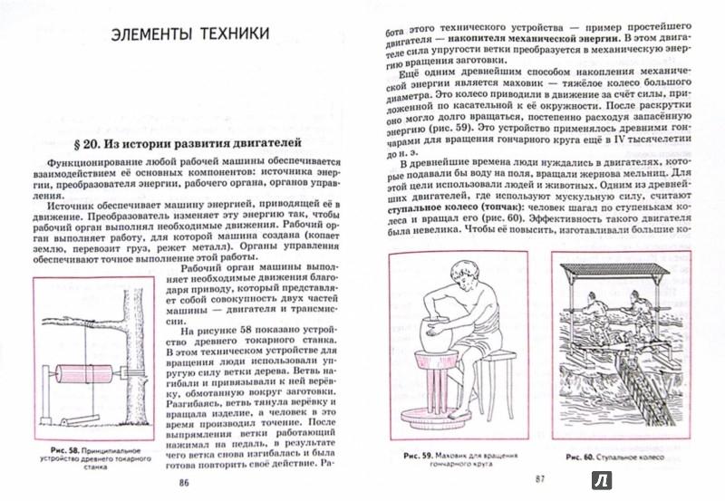 Иллюстрация 1 из 5 для Технология. Технический труд. 8 класс. Учебник. Вертикаль - Казакевич, Молева, Афонин, Блинов, Володин | Лабиринт - книги. Источник: Лабиринт