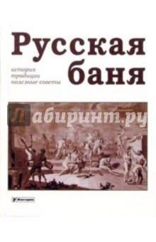 Русская баня: история, традиции, полезные советы
