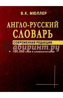 А-Р словарь 180 тыс.слов Совр.редакция (офсет)