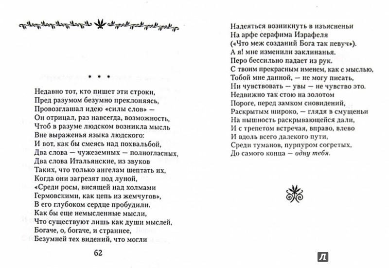 Эдгар по стих о вороне