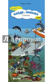 Океаны. Найди и покажиДругое<br>Что вас ждет под обложкой: <br>До отпуска еще далеко, а вам так хочется на море или океан? Путешествуйте по морям и океанам вместе с этой удивительной книжкой-игрушкой, созданной по мотивам фильма Океаны Жака Перрена и Жака Клюзою. Открыв новую книгу Найди и покажи. Океаны Вы познакомитесь с самыми разными морскими животными и обитателями побережья, увидите коралловые рифы, подводные тропические джунгли и многое другое, а также узнаете о вымерших морских животных и птицах. <br><br>Гид для родителей: <br>Уникальное красочное издание - книжка-картинка Найди и покажи. Океаны наверняка понравится Вам и вашему ребенку. Ведь это яркая книга с множеством картинок (на страницах этой книги вы встретите 144 элемента для поиска!) и занимательными заданиями, и даже с пятью раскладывающимися панорамками. На каждом развороте книги, иллюстрирующем жителей и растения океана, предлагается их же и найти. Тренируйте внимательность, воображение, играйте в командные игры Кто быстрее найдет предмет. Книга адресована детям в возрасте от 3 до 7 лет и послужит прекрасным развивающим пособием, ведь именно в игре дети осваивают основные для этого периода навыки - внимательность, воображение и память. А кроме того, удобный небольшой формат и качественная обложка позволят вам взять книгу на прогулку или в путешествие. <br><br>Изюминки книжки: <br>- Удобная форма книги позволит взять ее с собой в любое путешествие. <br>- Стремительно набирающая популярность серия книг-находилок Найди и покажи. <br>- Книга Найди и покажи. Океаны - это 5 раскладывающихся панорам и 144 элемента для поиска! <br>- Роскошный подарок для малышей: яркая, увлекательная книга развивает внимание, память, воображение и мышление.<br>