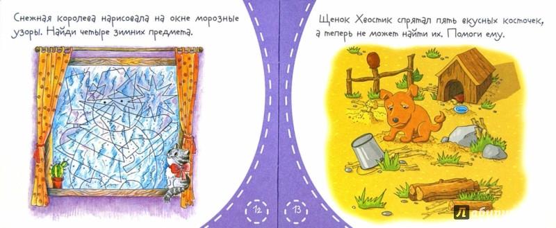 Иллюстрация 1 из 27 для Книжки-малышки. Искалочка | Лабиринт - книги. Источник: Лабиринт