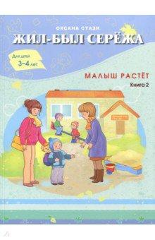 Жил-был Сережа. Малыш растет. В 3-х книгах. Книга 2Знакомство с миром вокруг нас<br>Эта книга - сборник рассказов, написанных детским психологом, главный герой которых - мальчик Серёжа.<br>Цель сборника - развитие и обучение малыша. Каждый рассказ посвящен определённой теме, важной в становлении ребёнка. Например, Овощи и фрукты, Времена года, Одинаковые и разные, Профессии, Транспорт и др. Для организации обучения и воспитания после каждого рассказа размещены дидактические материалы: развивающие упражнения, стишки и загадки. Книга поможет ребёнку анализировать своё поведение и формировать правильные отношения с родителями и сверстниками.<br>Для чтения родителями детям 3-4 лет.<br>